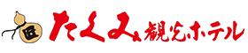 日間賀島|たくみ観光ホテル たこ・ふぐ料理自慢の宿【公式サイト】